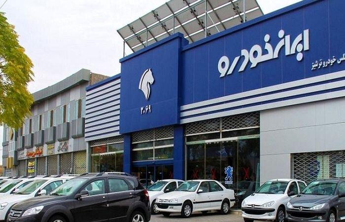 ثبت نام فروش فوق العاده ایران خودرو   esale.ikco.ir