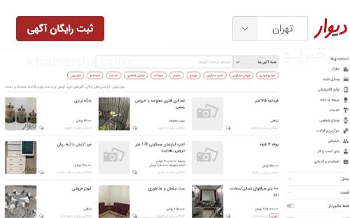سایت ثبت آگهی رایگان دیوار divar.ir