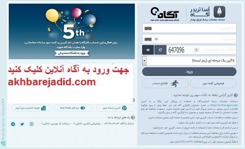 ورود به پنل آگاه آنلاین online.agah.com