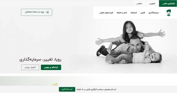 سایت کارگزاری فارابی irfarabi.com