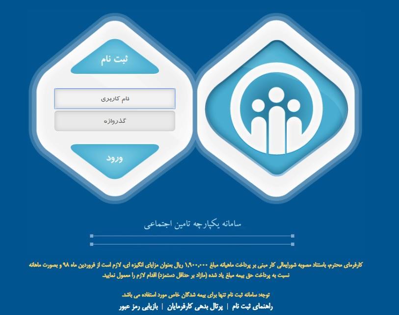 سامانه دریافت برگه پرداخت حق بیمه تامین اجتماعی samt.tamin.ir