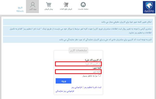 روش جدید ثبت نام طرح فروش ایران خودرو