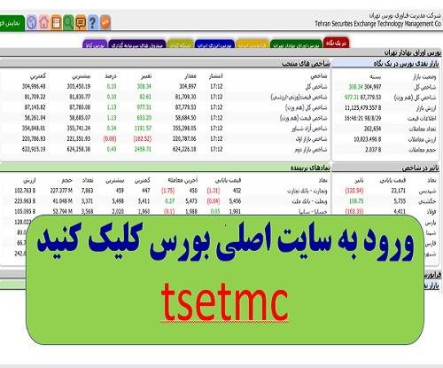 tsetmcورود-به-سایت-اصلی-بورس