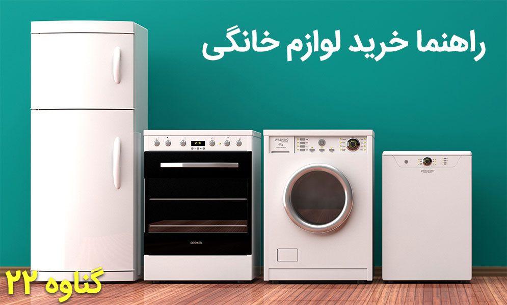 راهنما خرید سه وسیله مهم برای خانه