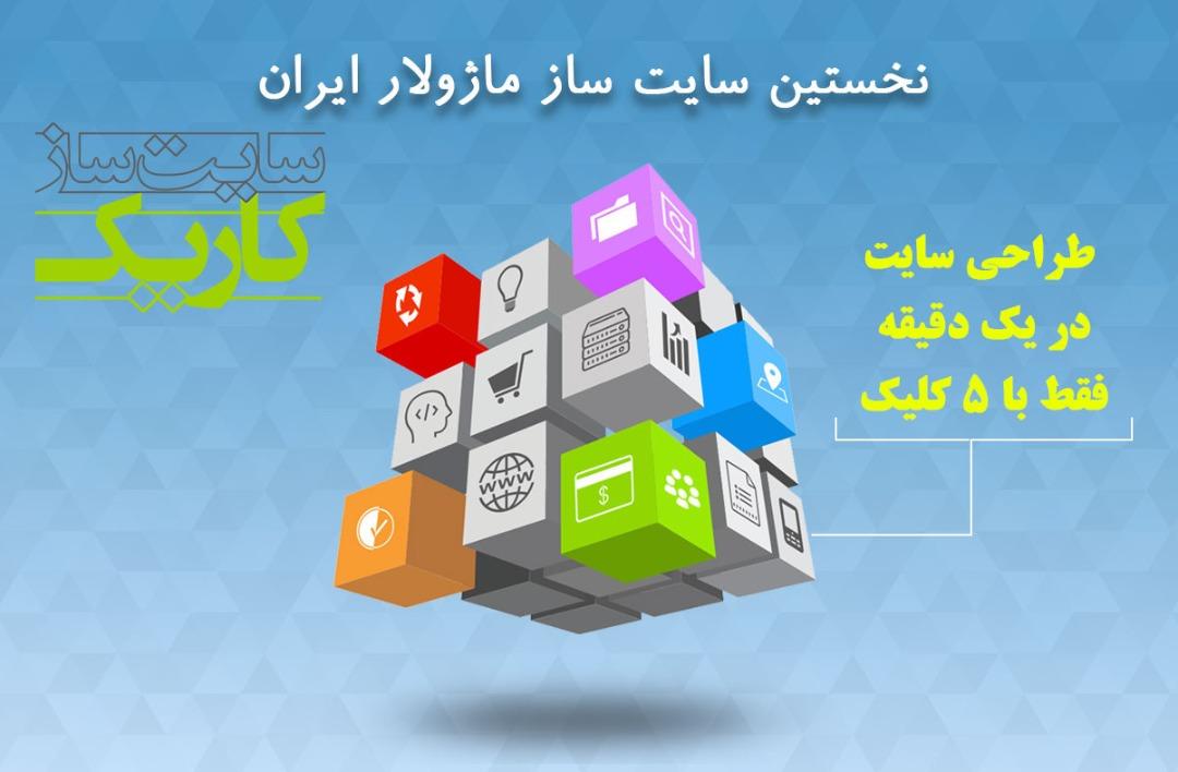 طراحی سایت بازرگانی و انتشارات با سایت ساز کاریک