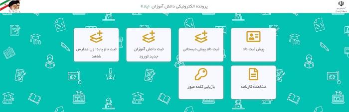 ورود به سامانه پادا دریافت کارنامه و پرونده دانش آموزان pada.medu.ir