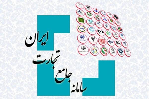 سامانه جامع تجارت ایران www.ntsw.ir