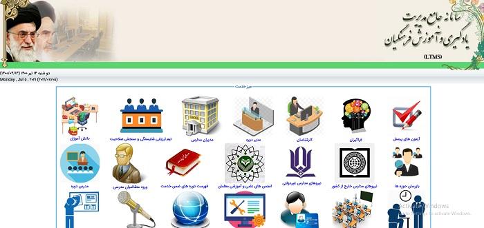 سایت ضمن خدمت فرهنگیان ltms.medu.ir